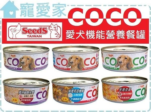 ☆寵愛家☆可超取☆COCO愛犬機能營養餐罐80g