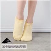 【貝柔】馬卡龍萊卡船型襪-直紋 (2入)