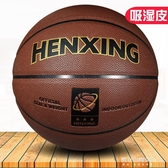 室外水泥地耐磨籃球牛皮真皮手感中小學生7號成人比賽藍球    東川崎町