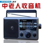 收音機 PANDA/熊貓 T-16全波段便攜式老年人收音機廣播fm半導體調頻收音【全館免運八五折】