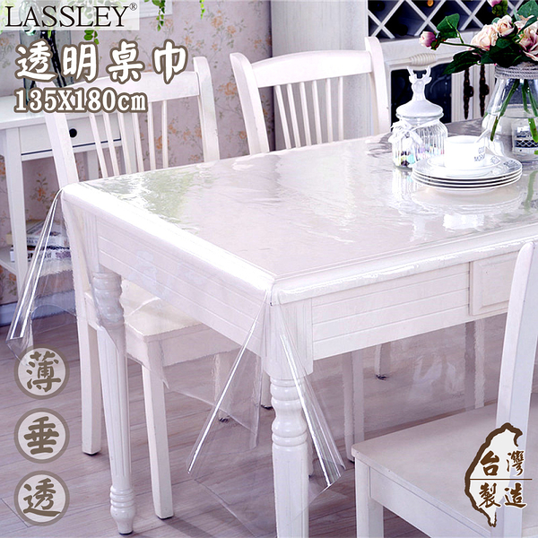 LASSLEY 透明桌巾-長方型135X180cm(台灣製造 PVC塑膠桌布)