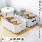 收納盒-無印風簡約桌面收納籃 置物籃 雜物盒 化妝盒 ikea同款【AN SHOP】
