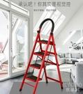 梯子家用折疊梯加厚室內人字梯移動樓梯伸縮梯步梯多功能YJT 【快速出貨】