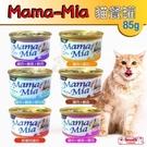 *KING WANG*【單罐】聖萊西Seeds惜時 MamaMia貓罐/貓罐頭/貓咪餐盒(白身鮪魚/雞肉底罐頭) 85g