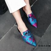 復古緞面穆勒鞋女民族風尖頭平底大碼包頭半拖鞋33-43【時尚大衣櫥】