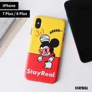 STAYREAL 鼠小小餓我知道手機保護殼 - iPhone 7 Plus / 8 Plus
