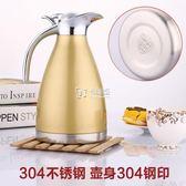 保溫瓶 雅樂不銹鋼保溫壺家用熱水瓶大容量304保溫瓶暖水壺開水瓶歐式2升 卡菲婭