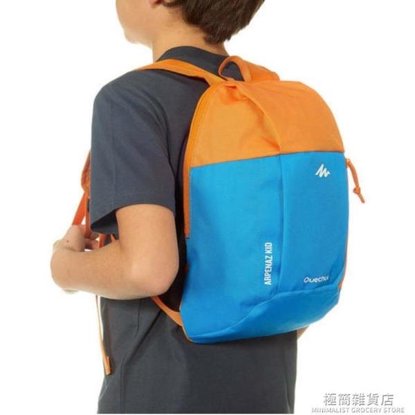 迪卡儂 兒童雙肩背包男女 書包 旅行休閑迷你運動包7L QUECHUA HB 極簡雜貨