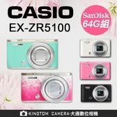 CASIO ZR5100 【24H快速出貨】送全機包膜+64G卡+專用電池+專用座充+4大好禮 +原廠皮套 公司貨