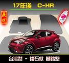【鑽石紋】17年後 C-HR 腳踏墊 / 台灣製造 c-hr海馬腳踏墊 c-hr腳踏墊 c-hr踏墊 chr腳踏墊