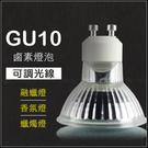 蠟燭暖燈專用燈泡 鹵素燈泡 GU10 110V 蠟燭燈 融蠟燈 香氛燈 專用燈泡 可調光線