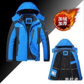 登山服外套 秋冬沖鋒衣男女士加絨加厚棉衣保暖防水大碼 BF17336【旅行者】