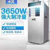 小艾KY-36A行動空調冷暖型除濕家用便攜立式客廳一體機大1.5p匹 220vigo漾美眉韓衣