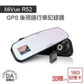 送16G記憶卡 原廠 Mio MiVue R52 後視鏡 行車記錄器(W08-149)