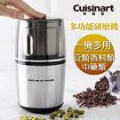 (現貨馬上出)【Cuisinart美膳雅】 多功能研磨機 SG-10TW SG10TW 磨豆機 調理機
