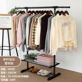 晾衣架落地折疊室內曬衣架臥室掛衣架家用簡易涼衣服的架子Ps:單杆升級可加長+置物架