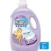熊寶貝柔軟護衣精舒恬薰衣草3.2L【兩入組】【愛買】
