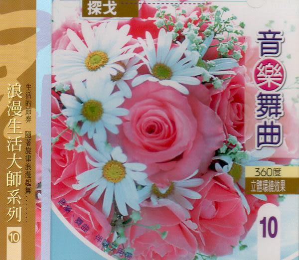 音樂舞曲 10 探戈 CD (音樂影片購)