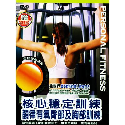 全民健身運動-核心穩定訓練韻律有氧臀部及胸部訓練DVD 贈兩片優質DVD