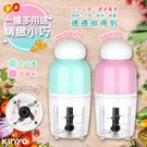 【KINYO】馬卡龍多功能調理機/果汁機(JC-03)健康很簡單