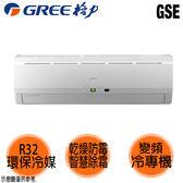 【GREE格力】變頻分離式冷氣 GSE-36CO/GSE-36CI
