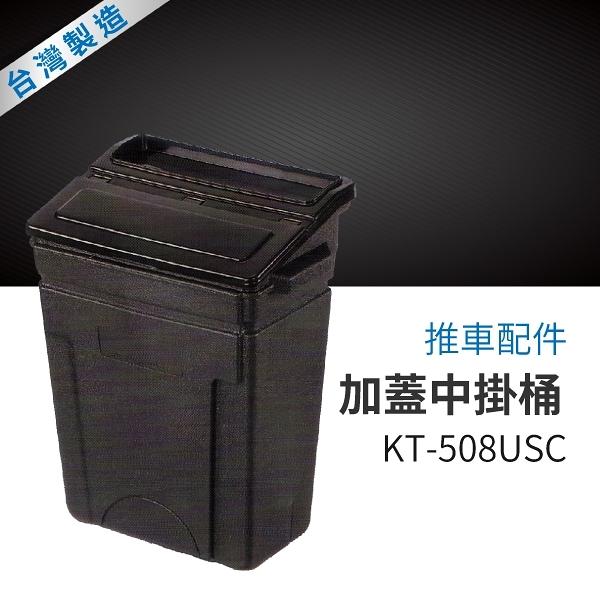 推車配件(加蓋中掛桶)KT-508USC 手推車 清潔車掛桶 廚餘桶 收納整理 清潔收納 推車收納