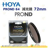 日本 HOYA PROND 64 ND64 72mm 減光鏡 減六格 6格 ND減光 濾鏡 公司貨