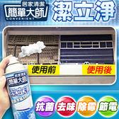 擺脫昂貴冷氣清洗費Out滾【潔立淨】簡單大師 冷氣泡沫強力清潔劑 FB廣告熱賣款(450ml/瓶)
