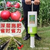 施肥神器玉米果蔬追肥器槍蔬菜手壓式根部施肥器地膜作物追肥農用 LannaS YTL