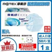 摩戴舒 MOTEX 醫療鑽石型口罩 (藍/L) 50入/盒 (台灣製 CNS14774) 專品藥局【2016980】