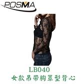 POSMA 女款 吊帶胸罩型背心 4件裝 LB040