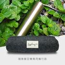 【61號交響樂】隨身磨豆機專用攜行袋/筆袋-羊毛氈材質不易變形/無異味/大容量好收納