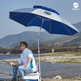 戴威營釣魚傘2.4米大釣傘防雨防曬遮陽漁傘雙層萬向加厚垂釣雨傘 瑪麗蘇DF