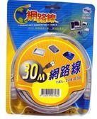 《鉦泰生活館》30M ADSL適用高級網路線TEL-226-30
