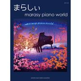 鋼琴譜 915181 Marasy鋼琴世界 小叮噹的店