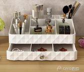 化妝品收納盒 梳妝台桌面護膚品整理盒家用歐式塑料抽屜式置物架 ciyo黛雅