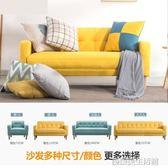 沙發小戶型北歐布藝雙人三人服裝店沙發現代簡約迷你日式單人沙發 YDL