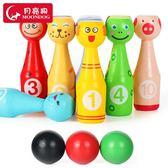 保齡球玩具大號兒童保齡球玩具套裝寶寶室內桌面迷你木制親子互動【限時八五折】