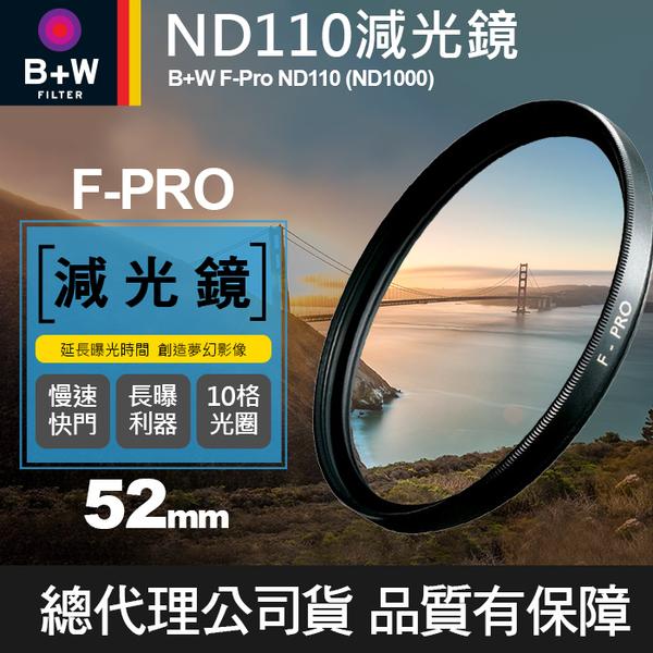【減光鏡】 B+W ND 110 F-Pro ND1000 減十格 10格 52mm 捷新公司貨