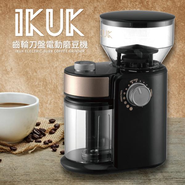 IKUK艾可 大容量齒輪刀盤電動磨豆機240g IK-GDE240