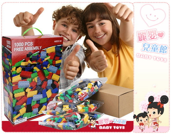 麗嬰兒童玩具館~Building Block-創意百變積木組(1000 PCS).外銷澳洲積木