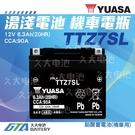 【久大電池】 YUASA 機車電池 機車電瓶 TTZ7SL 適用 YTZ7S GTZ7S FTZ7S 重型機車電池