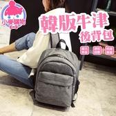 ✿現貨 快速出貨✿【小麥購物】韓版牛津後背包 背包 雙肩背包 筆電包 後背包 【C003】