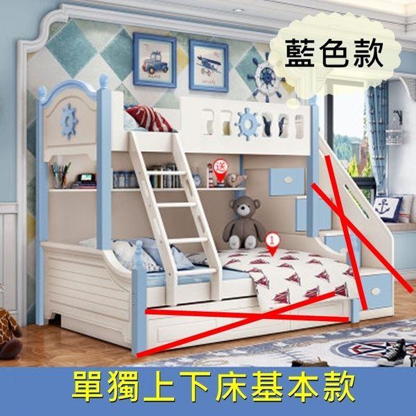 【千億家居】航海夢棕色款兒童床組/上下床+梯櫃組合/雙層床/實木家具/KL135-8