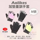 攝彩@Aolikes 加墊重訓手套 M號 重訓手套 護腕專家 舉重健身啞鈴 半指手套防滑手套 健身手套