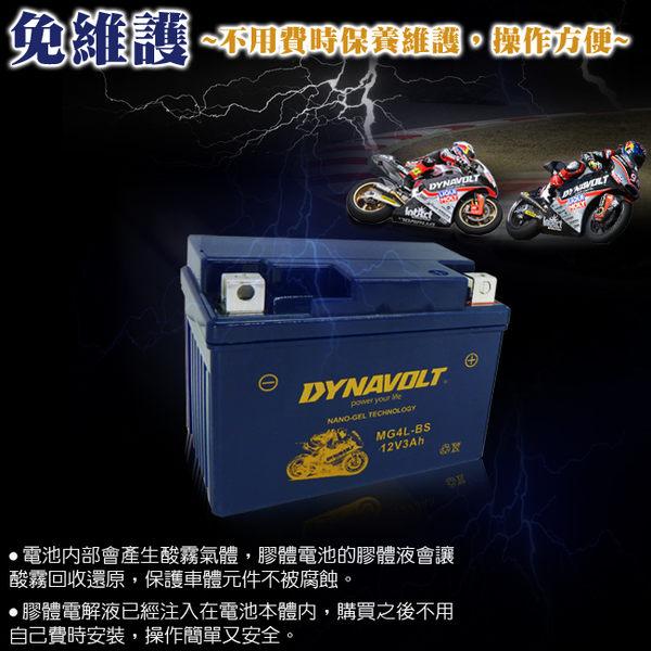 機車電池 DYNAVOLT 奈米膠體電池 MG14-BS-C