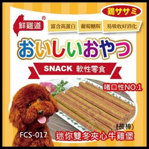 『寵喵樂旗艦店』【FCS-017】台灣鮮雞道-軟性零食《迷你雙冬夾心牛雞堡-長棒》170g