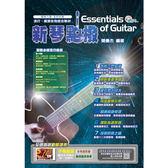小叮噹的店- 吉他教材 581557 新琴點撥 創新八版(附一片DVD)新琴點播