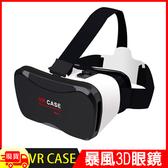 暴風 3D VR 虛擬實境眼鏡 Case 5 Plus VR眼鏡 3D眼鏡