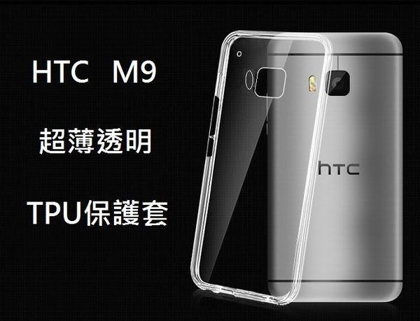 HTC ONE M9 M9 Plus 手機套 矽膠 果凍套 保護套 TPU 套 超透明 隱形 環保材料 公司貨【采昇通訊】